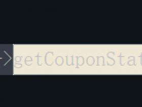 opencart关于coupon使用导致支付后订单欺诈的研究